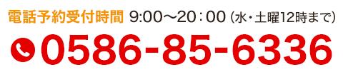 電話から予約0586-85-6336