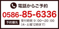 電話での予約は0586-85-6336